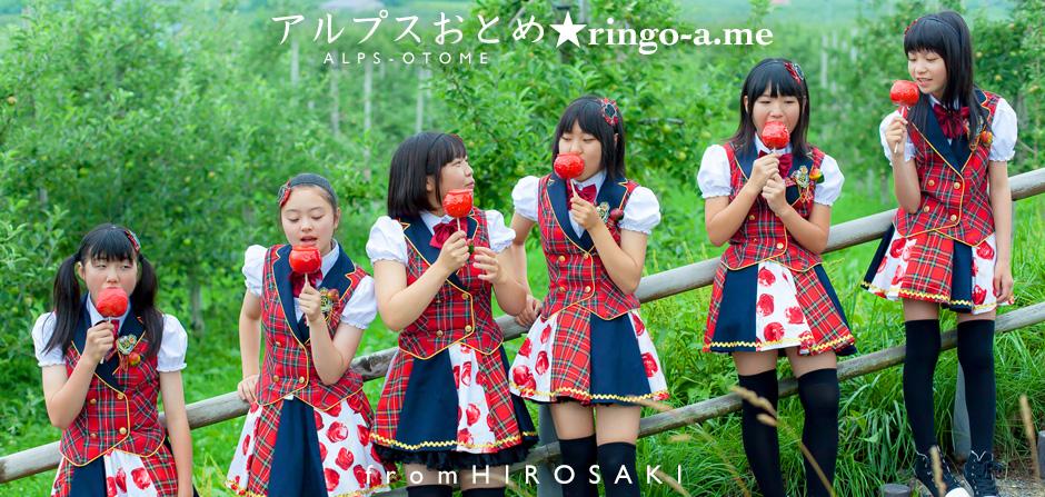 アルプスおとめ × ringo-a.me | ...