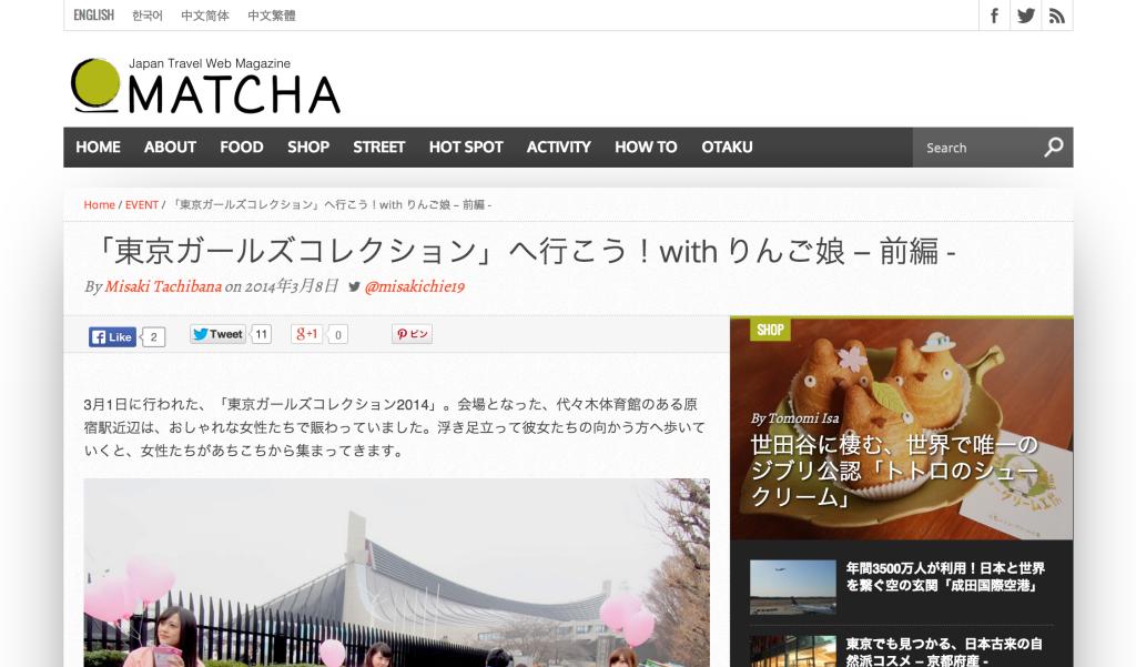 「東京ガールズコレクション」へ行こう!with りんご娘 – 前編 –   MATCHA