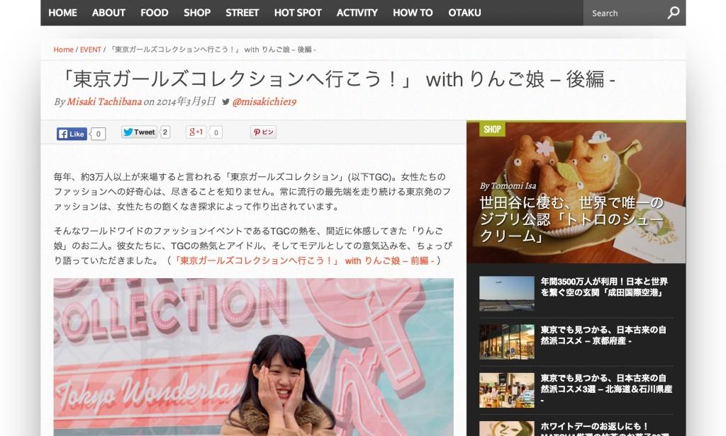 「東京ガールズコレクションへ行こう!」 with りんご娘 – 後編 –   MATCHA