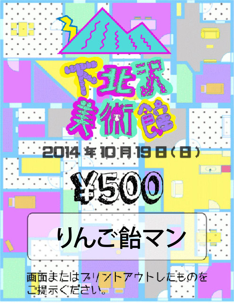 りんこ-飴マン
