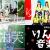 【爆発危険】りんご飴音楽祭2014 オフィシャルサイト